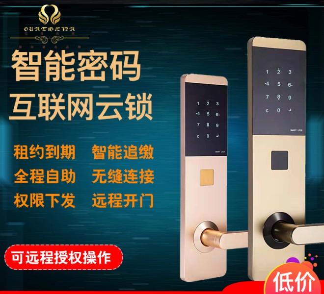微信订房锁,无人自助酒店密码锁